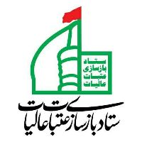 ستاد عتبات عالیات استان سیستان و بلوچستان