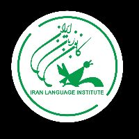 کانال رسمی کانون زبان ایران