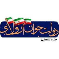 ستاد گفتمانی دولت جوان انقلابی